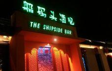 船码头酒吧-同里-118****566