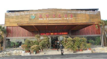 鄢陵花溪温泉1