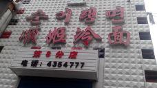顺姬冷面(北大店)-延吉-紫菊花心儿