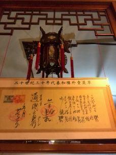 春和楼(中山路总店)-青岛-妞王