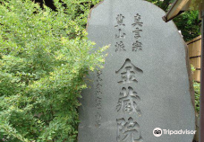 金蔵院-小金井市